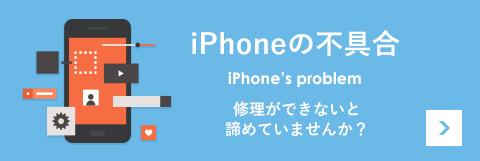 iPhoneの不具合