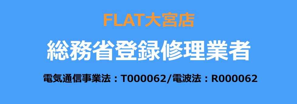 FLAT大宮店 総務省登録修理業者